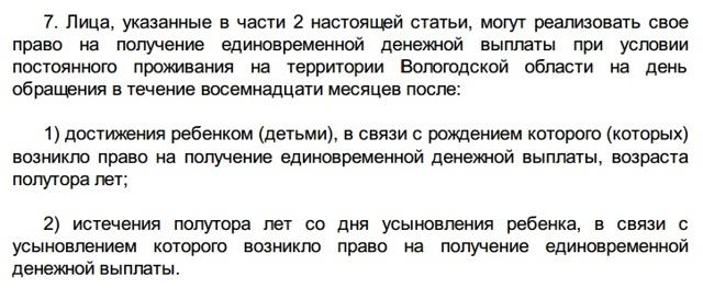 Материнский капитал в Вологде и Вологодской области: размер региональных выплат в 2020 году, условия получения и особенности программы, правила использования и порядок оформления, необходимые документы