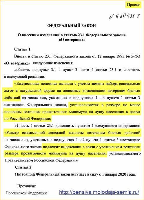 Депутаты хотят увеличить ЕДВ ветеранам боевых действий