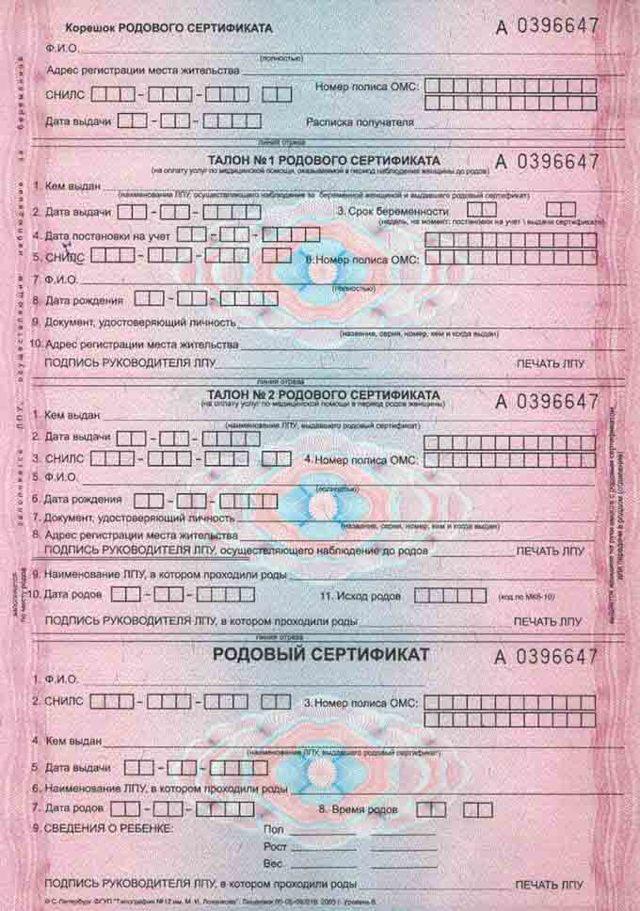 Правила получения и использования родового сертификата: условия и порядок действий в 2020 году, документы, фото сертификата