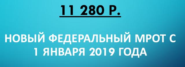 Установлен прожиточный минимумна1квартал 2018г.