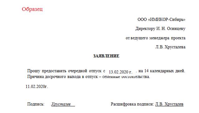 Отпуск авансом по ТК РФ: правила и особенности оформления, порядок оплаты