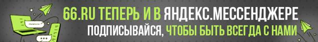 Социальная помощь в Екатеринбурге в 2020 году: льготы, пособия и другие меры соцподдержки для жителей Свердловской области, государственные программы и законы