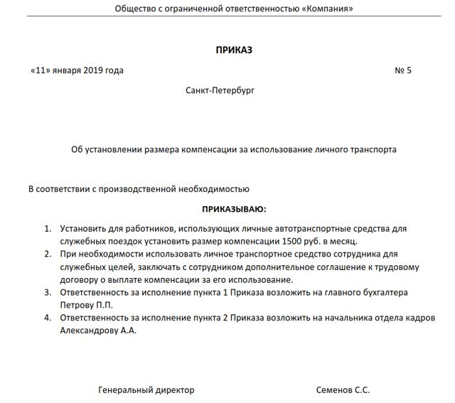 Компенсация транспортных расходов сотрудникам: правила и порядок процедуры, размер и расчет