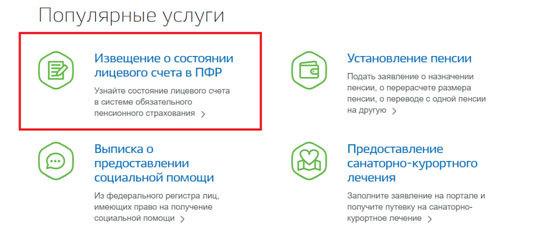 Перерасчет пенсии в России: порядок и условия процедуры, необходимые документы, последние изменения