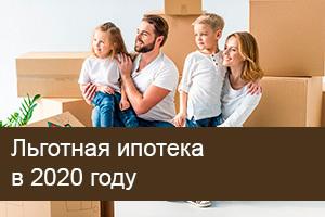 Банки по льготной ипотеке в 2020 году: полный список банкой, программы и предложения