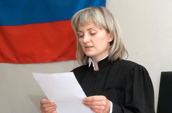 Одобрен закон об обеспечении судей жильем