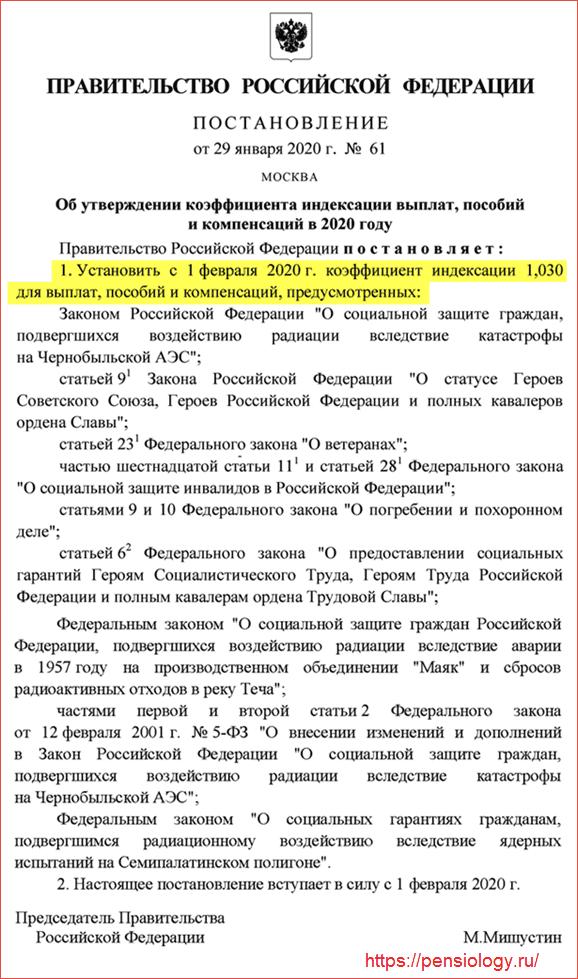 ЕДВ российских льготников возрастут с февраля 2018 г.