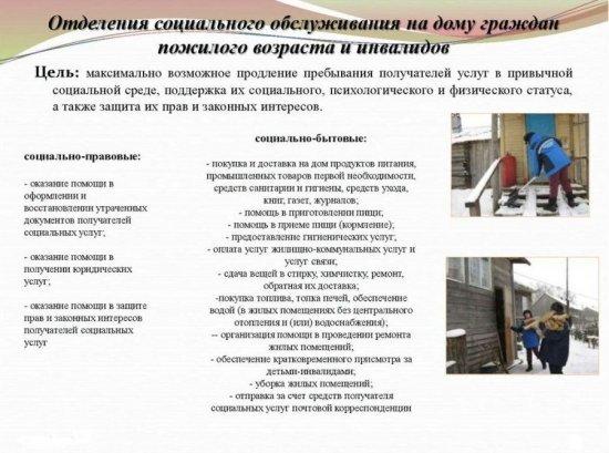 Стационарное социальное обслуживание: учреждения и услуги, условия предоставления