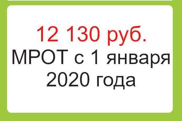 С начала следующего года МРОТ возрастет на 21,7%