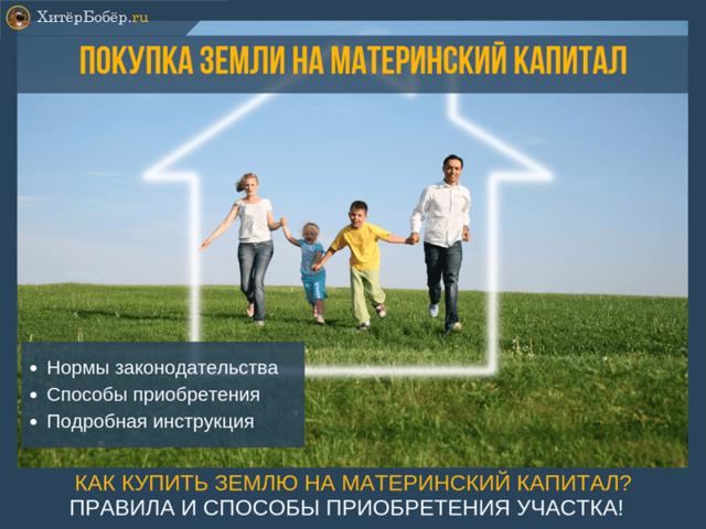 Использование материнского капитала на покупку земельного участка