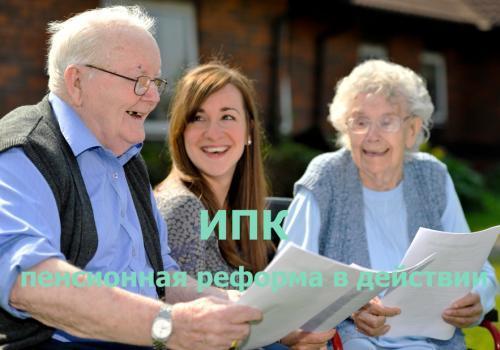 Будущих пенсионеров подключат кИПК автоматически