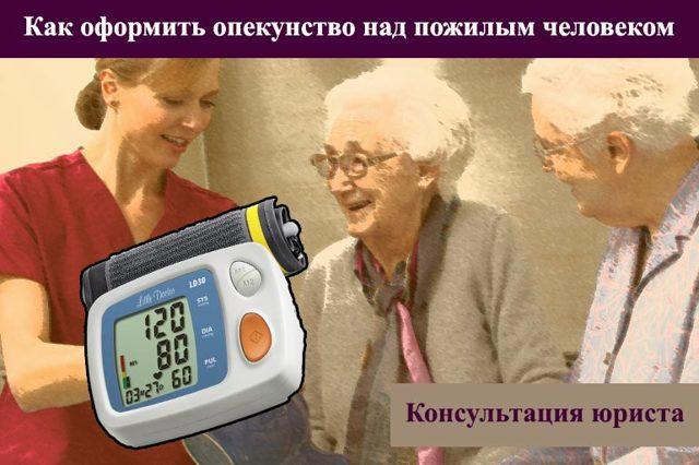 Опека и уход над пожилым человеком: порядок и условия оформления опеки в 2020 году