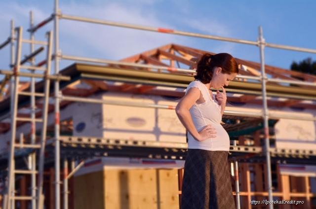 Ипотека в декрете: правила и особенности оформления, порядок оплаты, необходимые документы