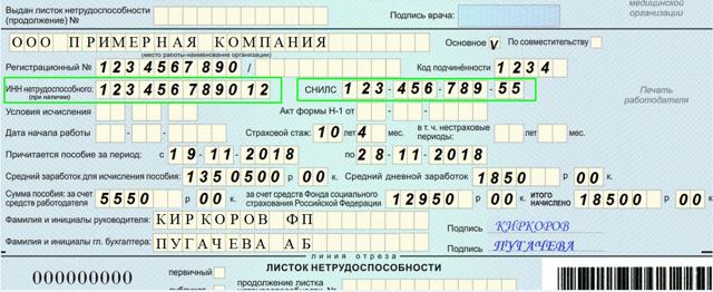 МРОТ для больничного листа в 2020 году: как рассчитать, примеры, образец заполнения