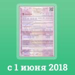 Сиюня 2018г. изменится лимит выплат поОСАГО