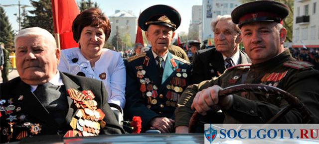 Льготы ветеранам Великой Отечественной войны (ВОВ) в 2020 году
