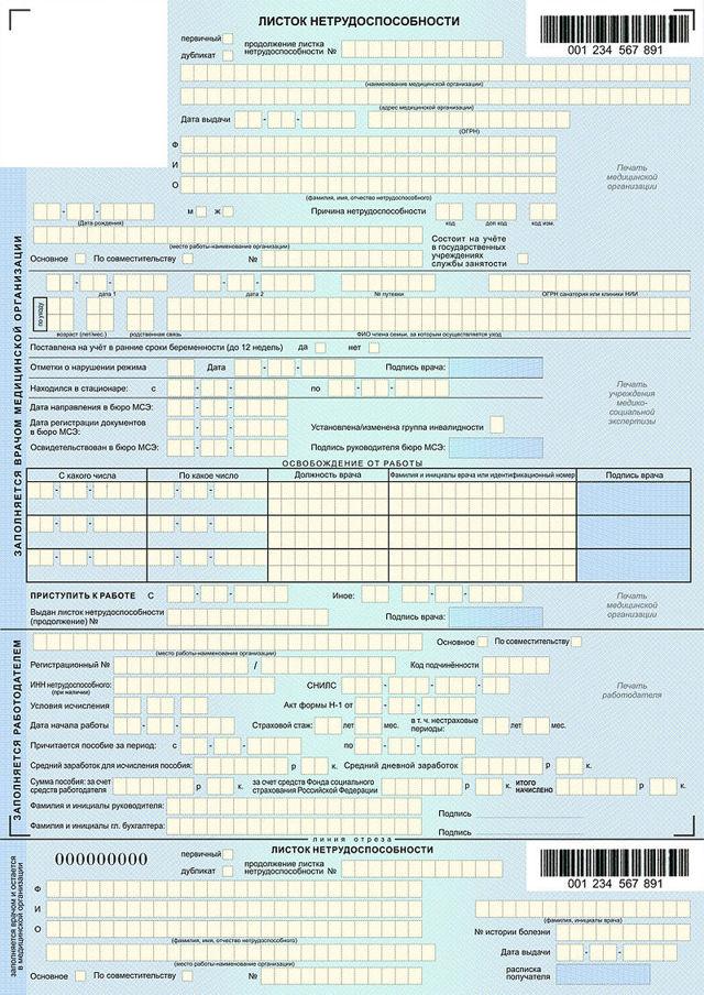 Оплата больничного листа в 2020 году: сроки, размер, расчет и порядок выплат