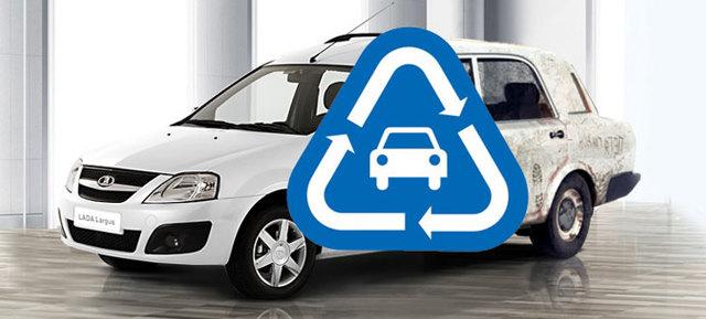 Программа утилизации авто: сроки и условия программы, необходимые документы