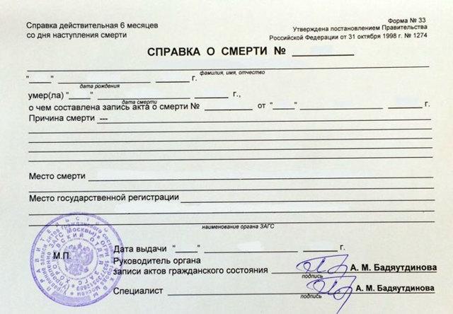 Внесены изменения внекоторые НПА РФвчасти выплат пенсий попотере кормильца