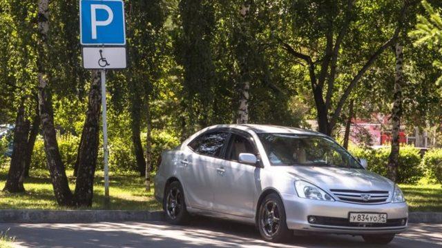 Штраф за парковку на месте для инвалидов: какая сумма и какое наказание