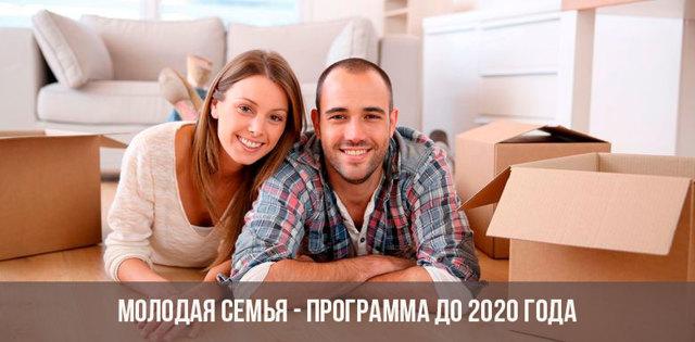 Субсидии для молодых семей 2020
