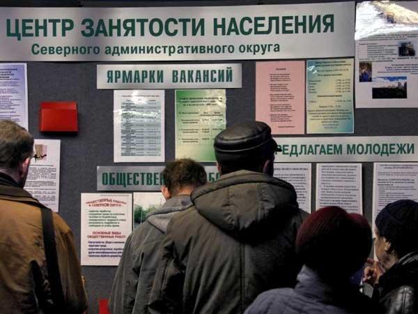 Размер пособий по безработице в 2018 г. не поменяется
