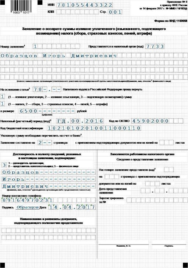 Вычет на обучение детей по НДФЛ в 2020 году: порядок и особенности получения, необходимые документы