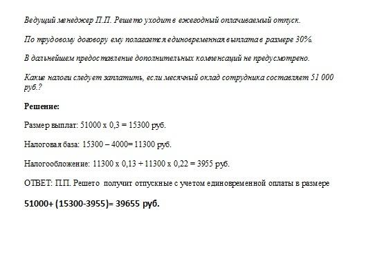 Материальная помощь к отпуску: право на получение и статья по ТК РФ, правила и порядок получения, необходимые документы, особенности и образец заполнения заявления
