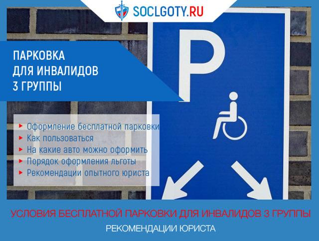 Бесплатная парковка для инвалидов 1, 2 и 3 группы в 2020 году: льготы, как оформить и получить