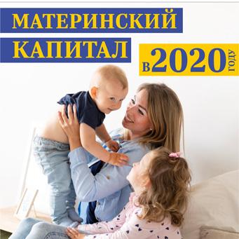 Как потратить материнский капитал на образование: использование на учебу матери и ребенка в 2020 году
