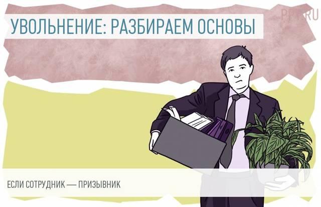 Увольнение в связи с уходом в армию: правила и порядок процедуры, нормы ТК РФ