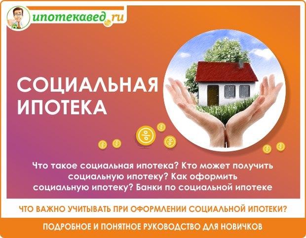 Льготная беспроцентная ипотека для многодетных семей в 2020 году: программы, банки, как оформить и получить, документы, законы