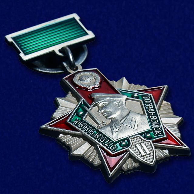 Отличник погранвойск: льготы и выплаты, описание награды, кому положена