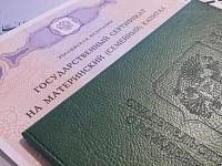 Одобрены сокращенные сроки выдачи сертификата наматкапитал