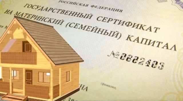 Материнский капитал на покупку дачи: условия и порядок получения в 2020 году