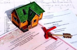 Расширение жилищных условий: документы, законы, программа, условия и порядок оформления