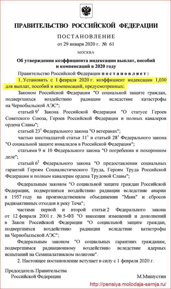 С1.02.2019г. проиндексируют все соцвыплаты
