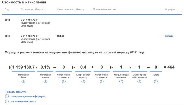 sroki-podachi-zayavleniya-ob-imushchestvennyh-nalogovyh-lgotah-fizlicam