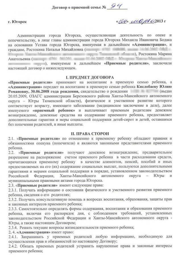 Приемная семья в России: понятие, порядок и условия создания, необходимые документы, правовой статус и последствие