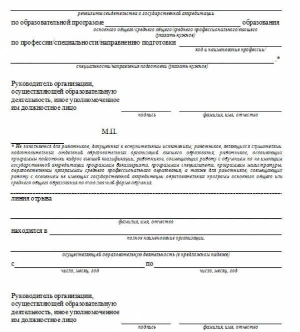 Учебный отпуск в 2020 году: условия и правила предоставления, особенности оплаты и порядок оформления, пример расчета, необходимые документы