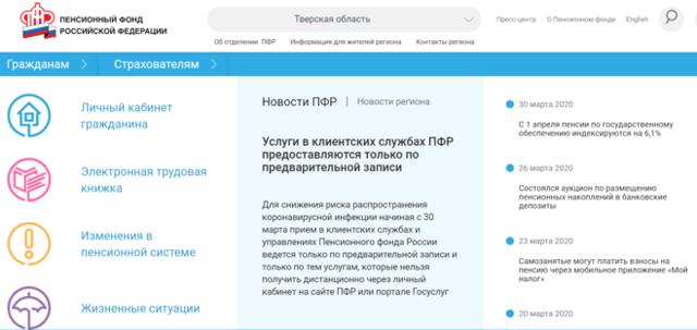 Пенсионный фонд информирует о запуске нового электронного сервиса