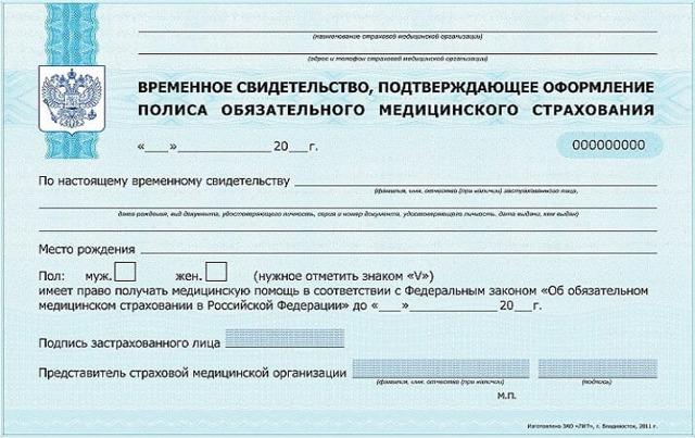 Невсе гражданеРФ смогут рассчитывать наполучение полиса ОМС
