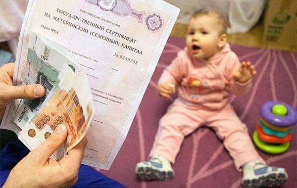 Материнский капитал в Хабаровске и Хабаровском крае: размер региональных выплат в 2020 году, условия получения и особенности программы, правила использования и порядок оформления, необходимые документы