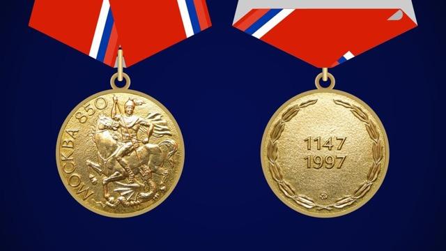 Медаль «850 лет Москвы»: что дает, льготы и помощь, описание награды