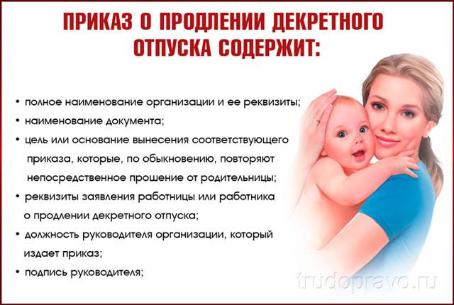 Продление отпуска по беременности и родам: законные способы продления декрета до 30 недель