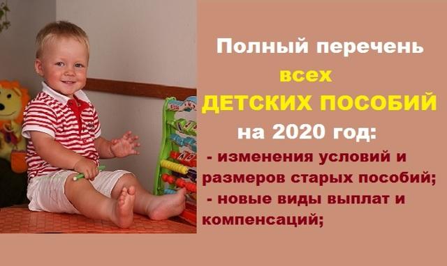 Пособие на ребенка в 2020 году: таблица размера, последние изменения и новости