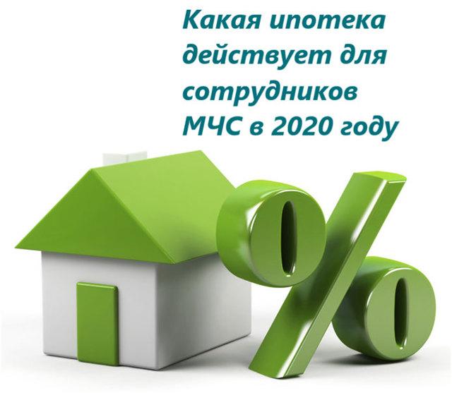 Единовременная социальная выплата (ЕСВ) сотрудникам МЧС в 2020 году