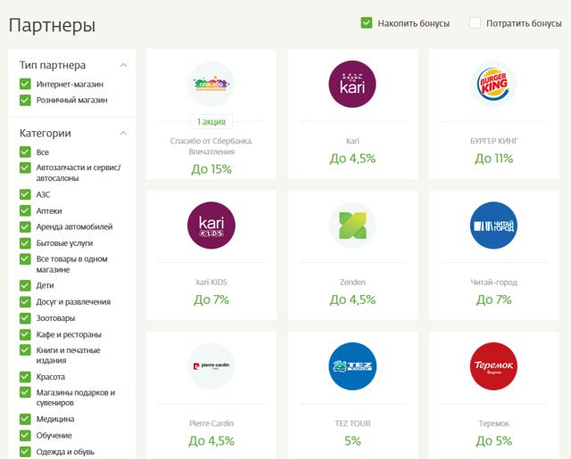Социальная карта Сбербанка для пенсионеров: как оформить и получить, плюсы и минусы
