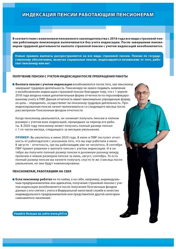 Право на получение двух пенсий в России: кто имеет право, порядок и условия оформления, необходимые документы