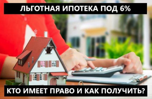 Субсидирование ипотеки государством в 2020 году: условия и государственные программы